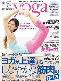 ヨガジャーナル日本版