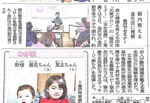 北國新聞3月5日朝刊