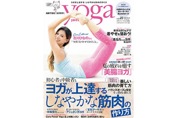 ヨガジャーナル日本版に腸もみが紹介されました!