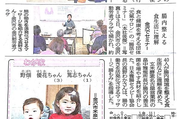 北國新聞に真野わかの腸活セミナーが掲載されました