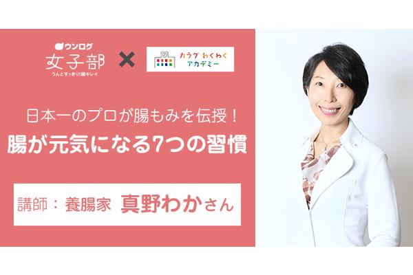 ウンログ女子部 #28 日本一のプロが腸もみを伝授!腸が元気になる7つの習慣